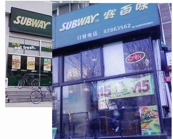 s-subway.jpg